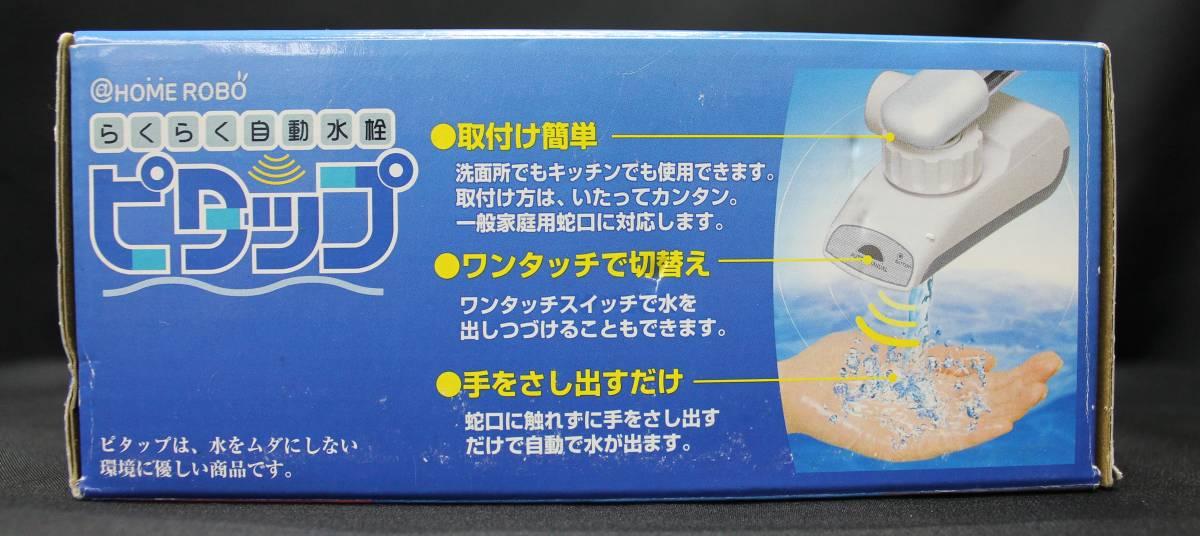 ☆1368 TAKARA タカラ らくらく自動水栓 ピタップ HR-AJS10 節水 美品_画像6