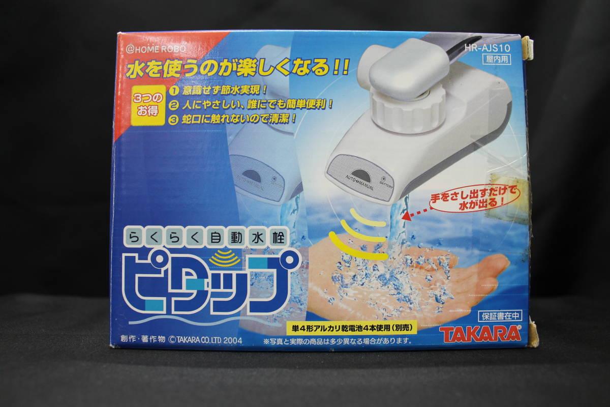 ☆1368 TAKARA タカラ らくらく自動水栓 ピタップ HR-AJS10 節水 美品_画像5