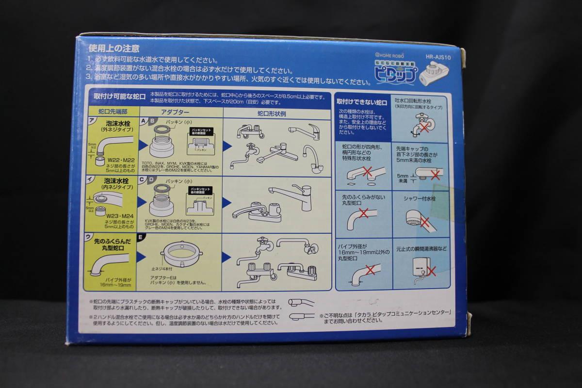 ☆1368 TAKARA タカラ らくらく自動水栓 ピタップ HR-AJS10 節水 美品_画像9
