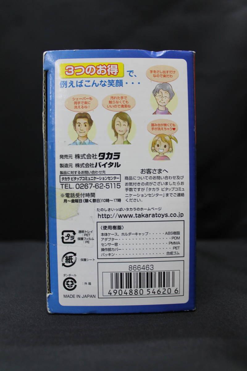 ☆1368 TAKARA タカラ らくらく自動水栓 ピタップ HR-AJS10 節水 美品_画像7