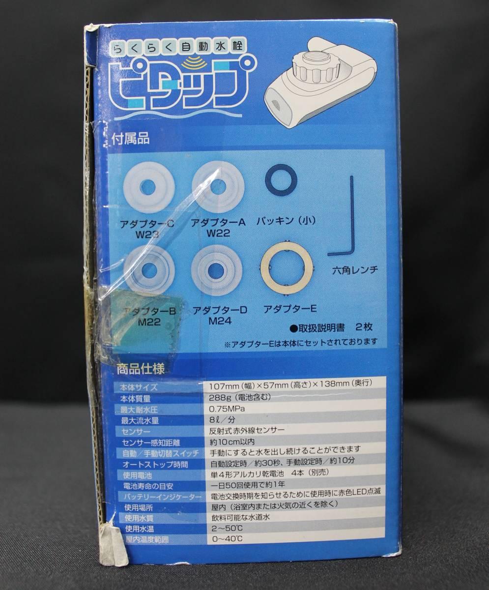 ☆1368 TAKARA タカラ らくらく自動水栓 ピタップ HR-AJS10 節水 美品_画像8