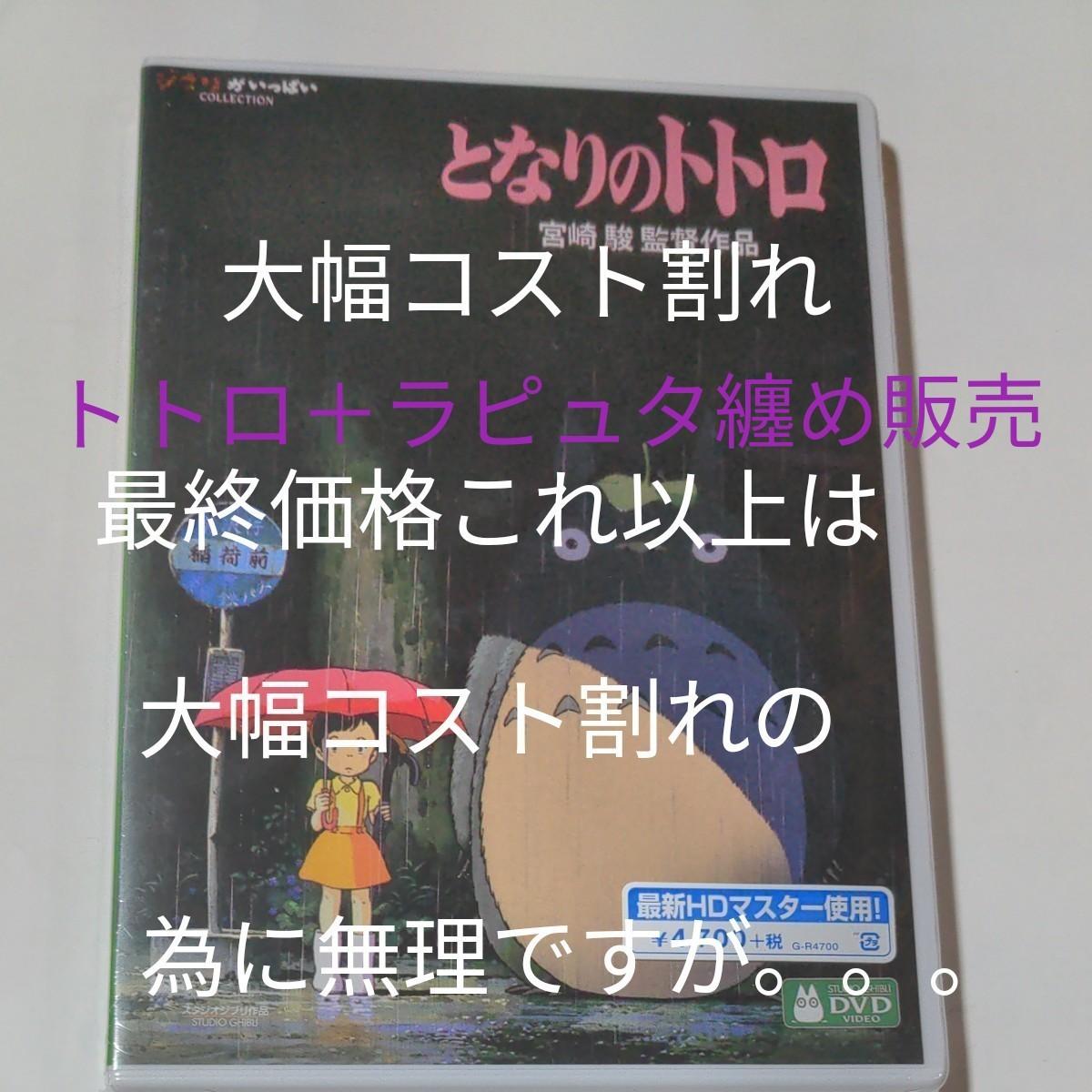 となりのトトロDVD 本編+特典ディスク2枚組+ラピュタ(Z59346808)