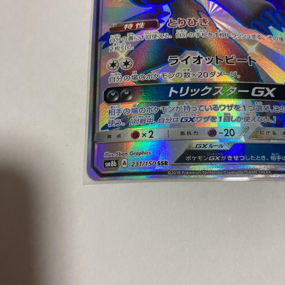 ゾロアークGX SSR 色違い ポケモンカードゲーム ポケカ GXウルトラシャイニー とりひき ライオットビート トリックスターGX sm8b 231/150_画像5
