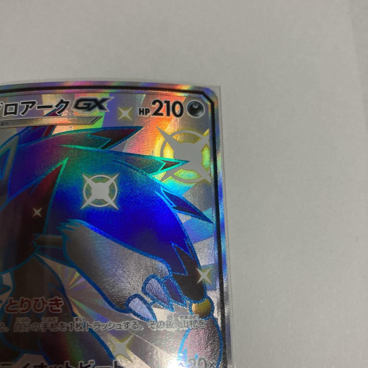 ゾロアークGX SSR 色違い ポケモンカードゲーム ポケカ GXウルトラシャイニー とりひき ライオットビート トリックスターGX sm8b 231/150_画像3