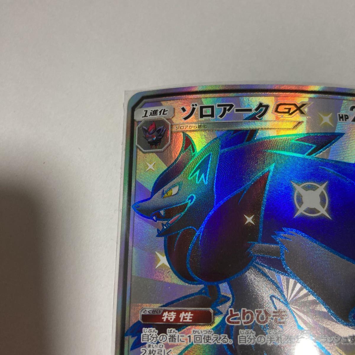 ゾロアークGX SSR 色違い ポケモンカードゲーム ポケカ GXウルトラシャイニー とりひき ライオットビート トリックスターGX sm8b 231/150_画像2