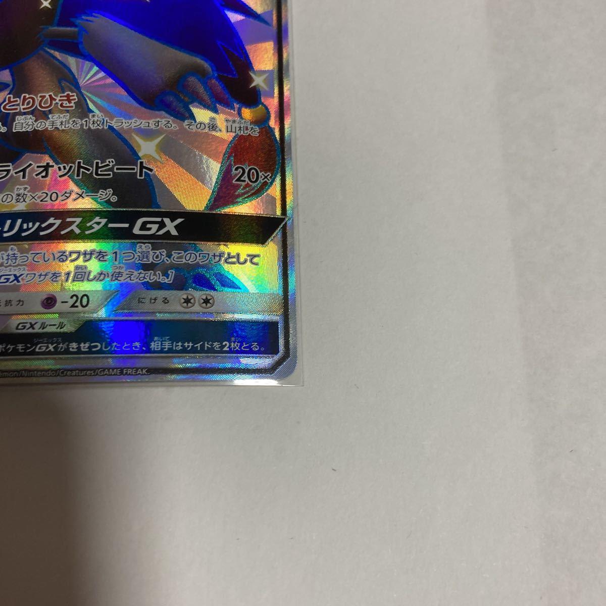 ゾロアークGX SSR 色違い ポケモンカードゲーム ポケカ GXウルトラシャイニー とりひき ライオットビート トリックスターGX sm8b 231/150_画像4