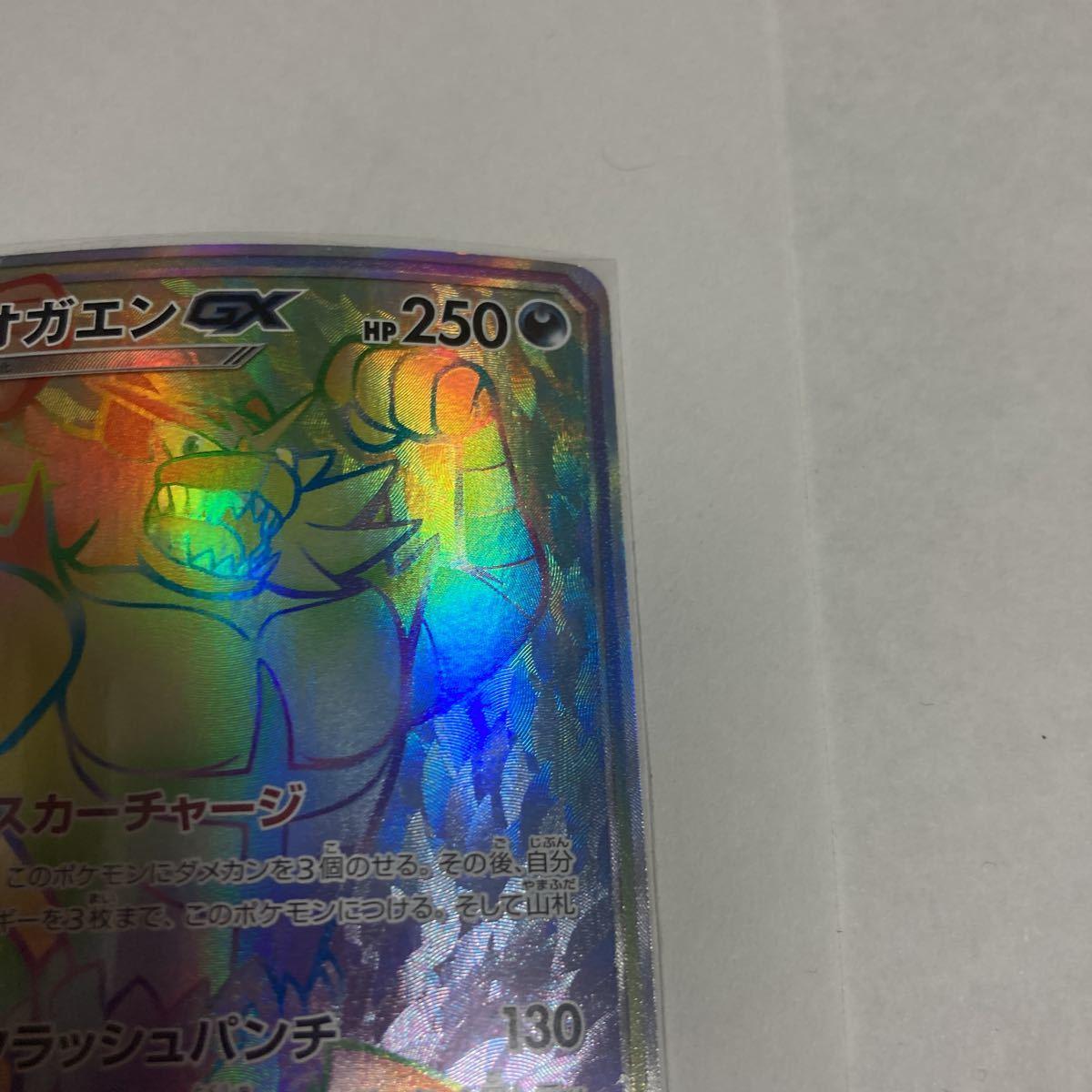 ガオガエンGX HR ハイパーレア sm8a ダークオーダー 061/052 ポケモンカードゲーム ポケカ スカーチャージ クラッシュパンチ DDトルネード_画像3