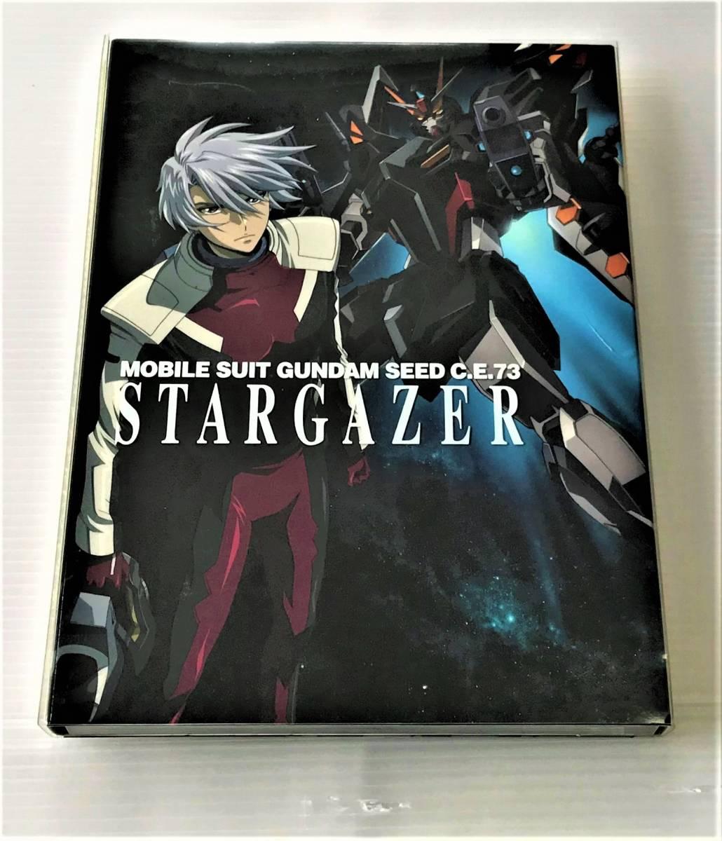 ◎盤面傷無◎ 機動戦士ガンダム SEED C.E.73 -STARGAZER- DVD 初回限定版 GUNDAM シード スターゲイザー_画像2