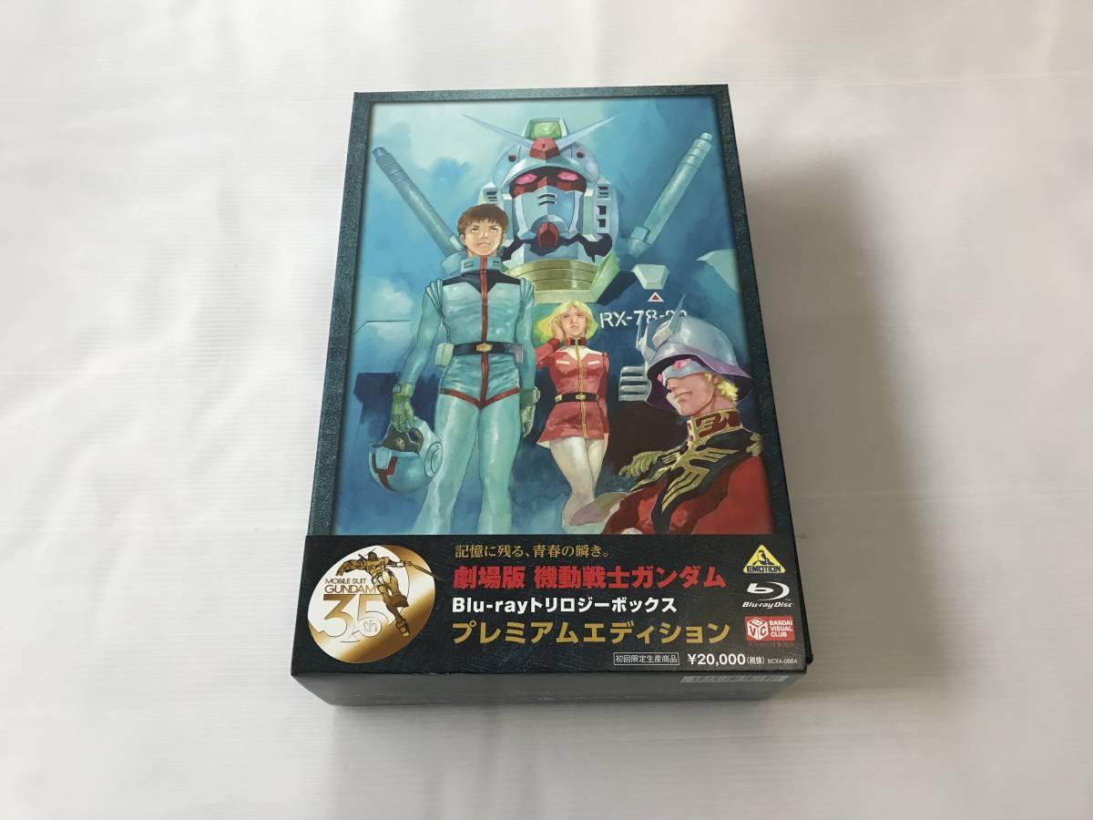 ◎美品◎ 劇場版 機動戦士ガンダム Blu-ray トリロジーボックス プレミアムエディション 初回限定生産商品 BD BOX ブルーレイ_初回特典完備の美品です。