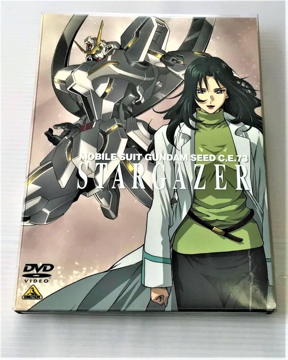 ◎盤面傷無◎ 機動戦士ガンダム SEED C.E.73 -STARGAZER- DVD 初回限定版 GUNDAM シード スターゲイザー_DVD盤面に傷一つなく再生確認済みです
