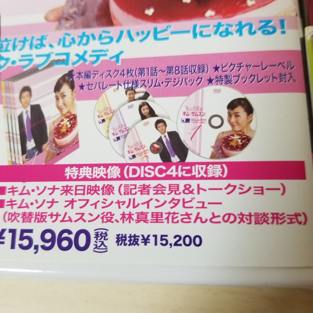 私の名前はキムサムスン BOX ボックス 全話 韓国ドラマ 特典映像つき ヒョンビン