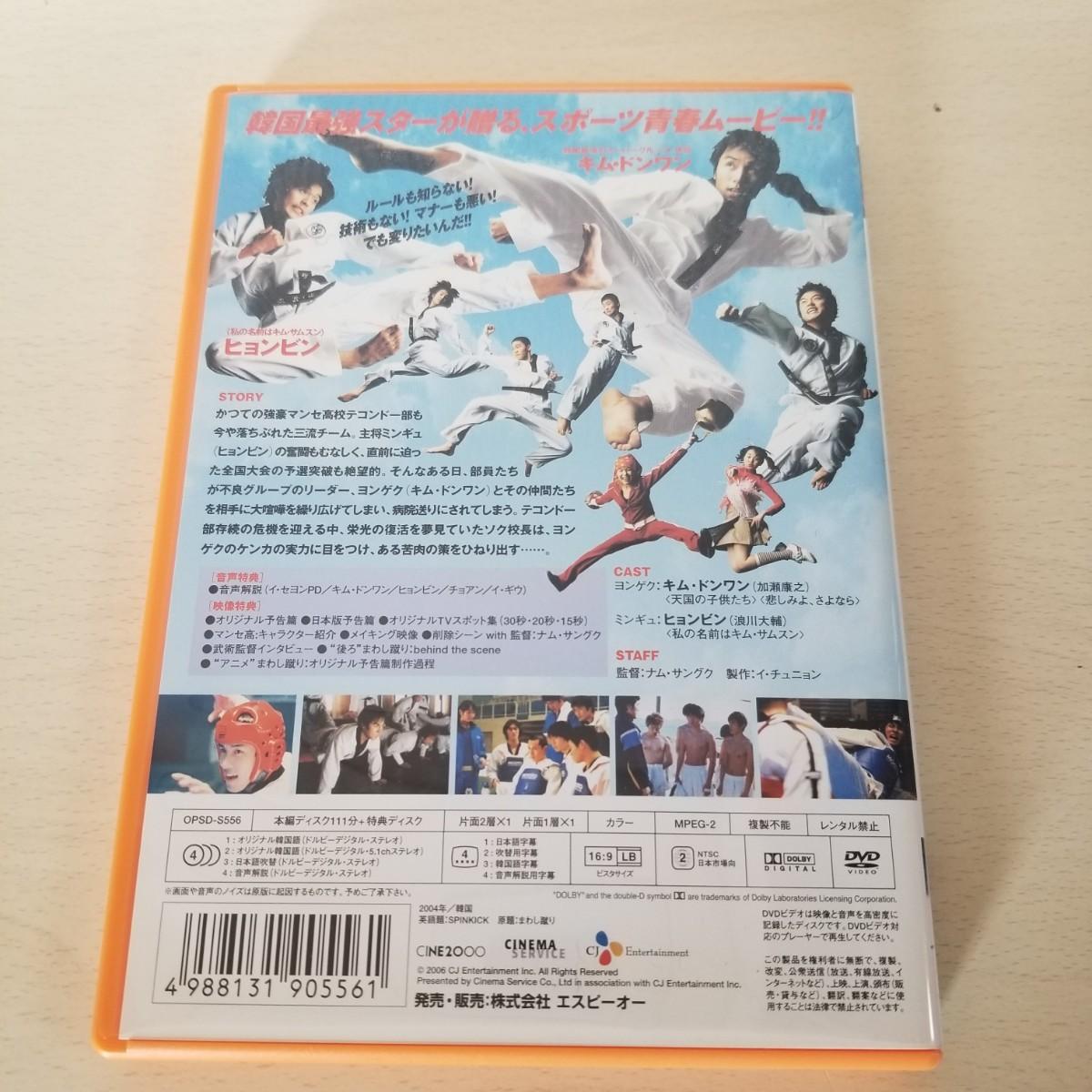ヒョンビン まわし蹴り デラックス版 二枚組 韓国映画
