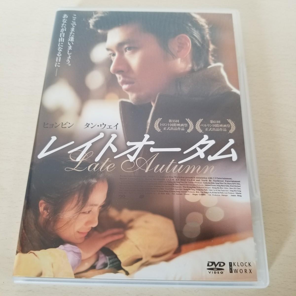 ヒョンビン レイトオータム DVD  韓国映画 特典映像つき