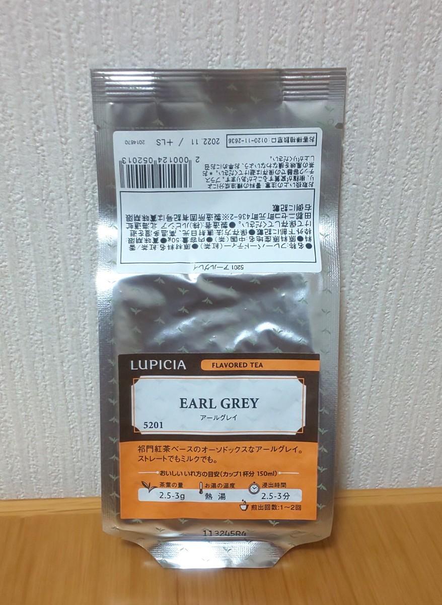 ルピシア LUPICIA 紅茶 煎茶 ルイボス  リーフティー  知覧 ゆたかみどり ピッコロ アールグレイ