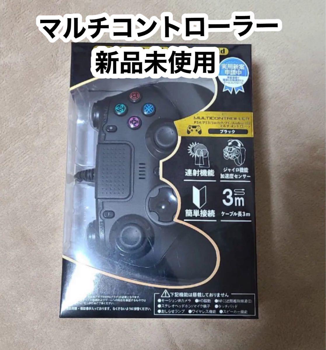 PS4/PS3/PC/Android用 マルチコントローラ ANS-H110BK