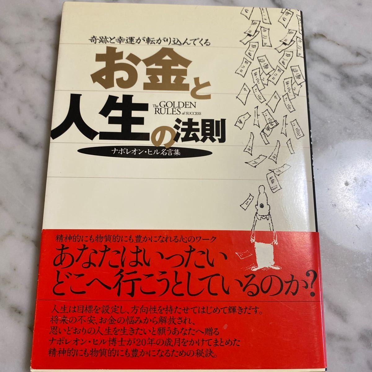お金と人生の法則 ナポレオン・ヒル名言集本