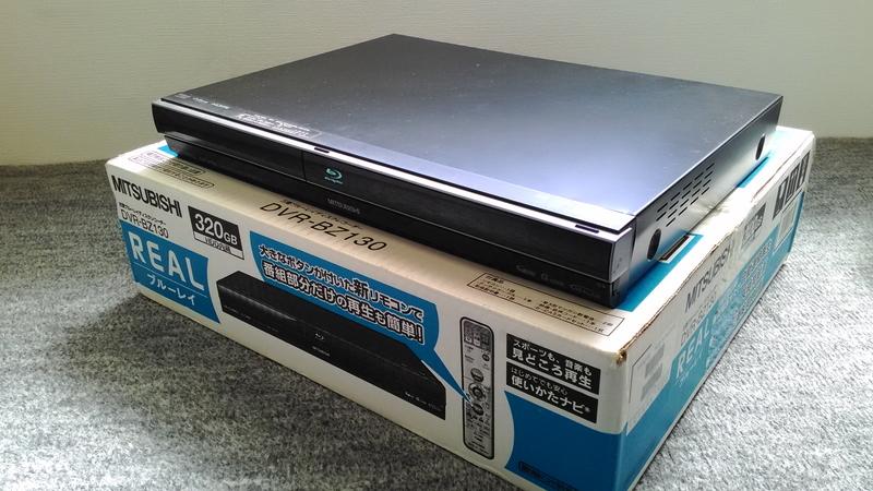 【美品】三菱 REAL DVR-BZ130  HDD/DVD/ ブルーレイ/レコーダー2番組同時録画 リモコン未使用 B-CASカード付 CMオートカット_画像2