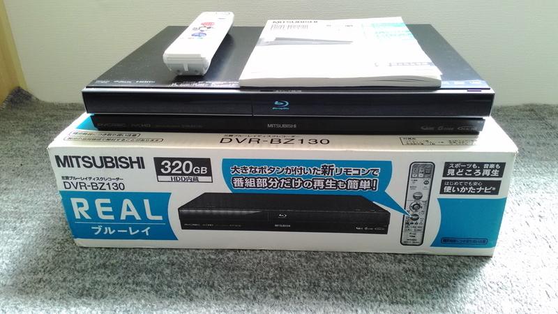 【美品】三菱 REAL DVR-BZ130  HDD/DVD/ ブルーレイ/レコーダー2番組同時録画 リモコン未使用 B-CASカード付 CMオートカット_画像3