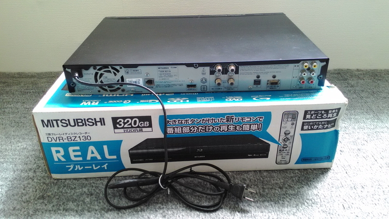 【美品】三菱 REAL DVR-BZ130  HDD/DVD/ ブルーレイ/レコーダー2番組同時録画 リモコン未使用 B-CASカード付 CMオートカット_画像4