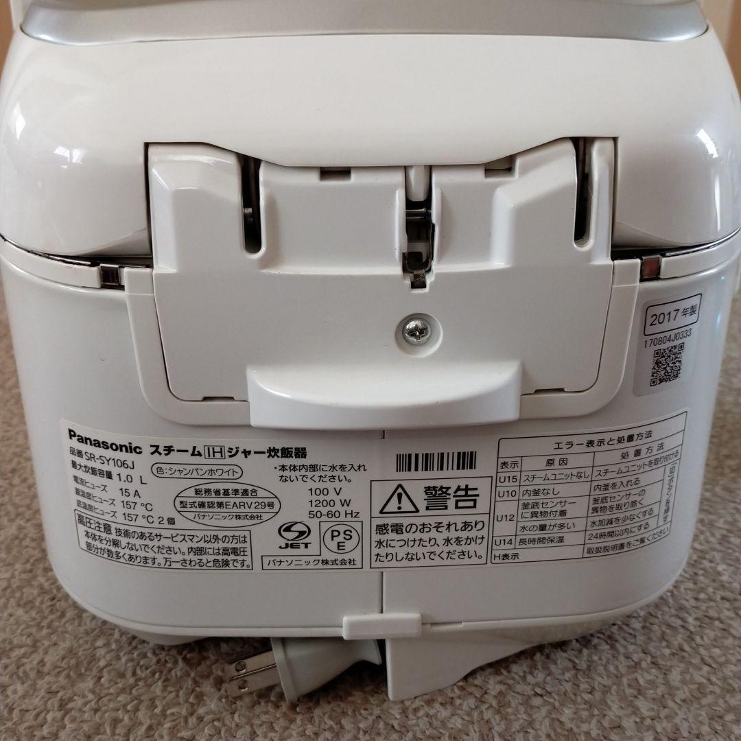 Panasonic  スチーム IHジャー炊飯器