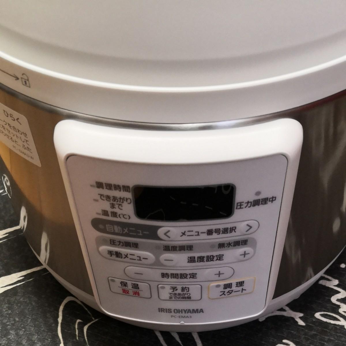 圧力鍋 電気圧力鍋 電器圧力鍋 電気 電器  3.0L 使いやすい ホワイト PC-EMA3-W アイリスオーヤマ