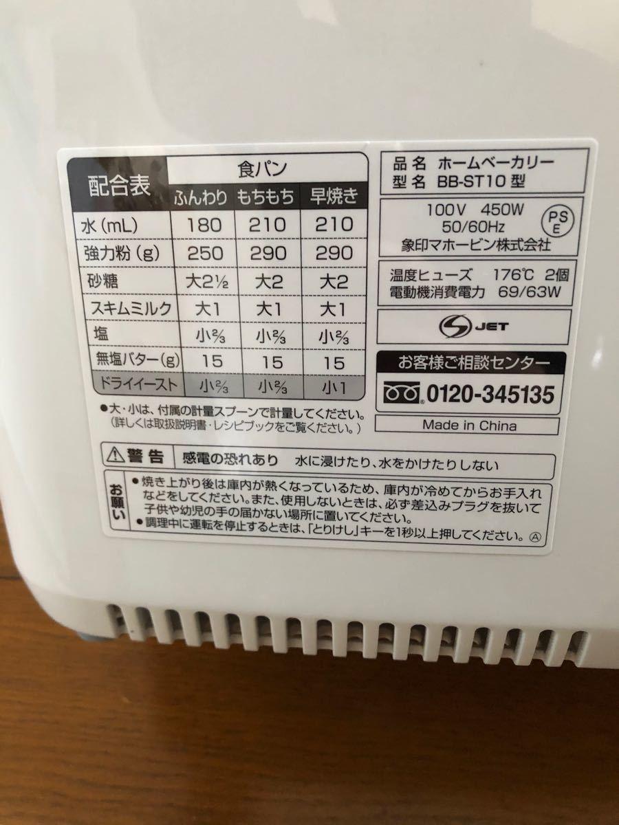 【未使用】象印 [Zojirushi] ホームベーカリー BB-ST10-WA
