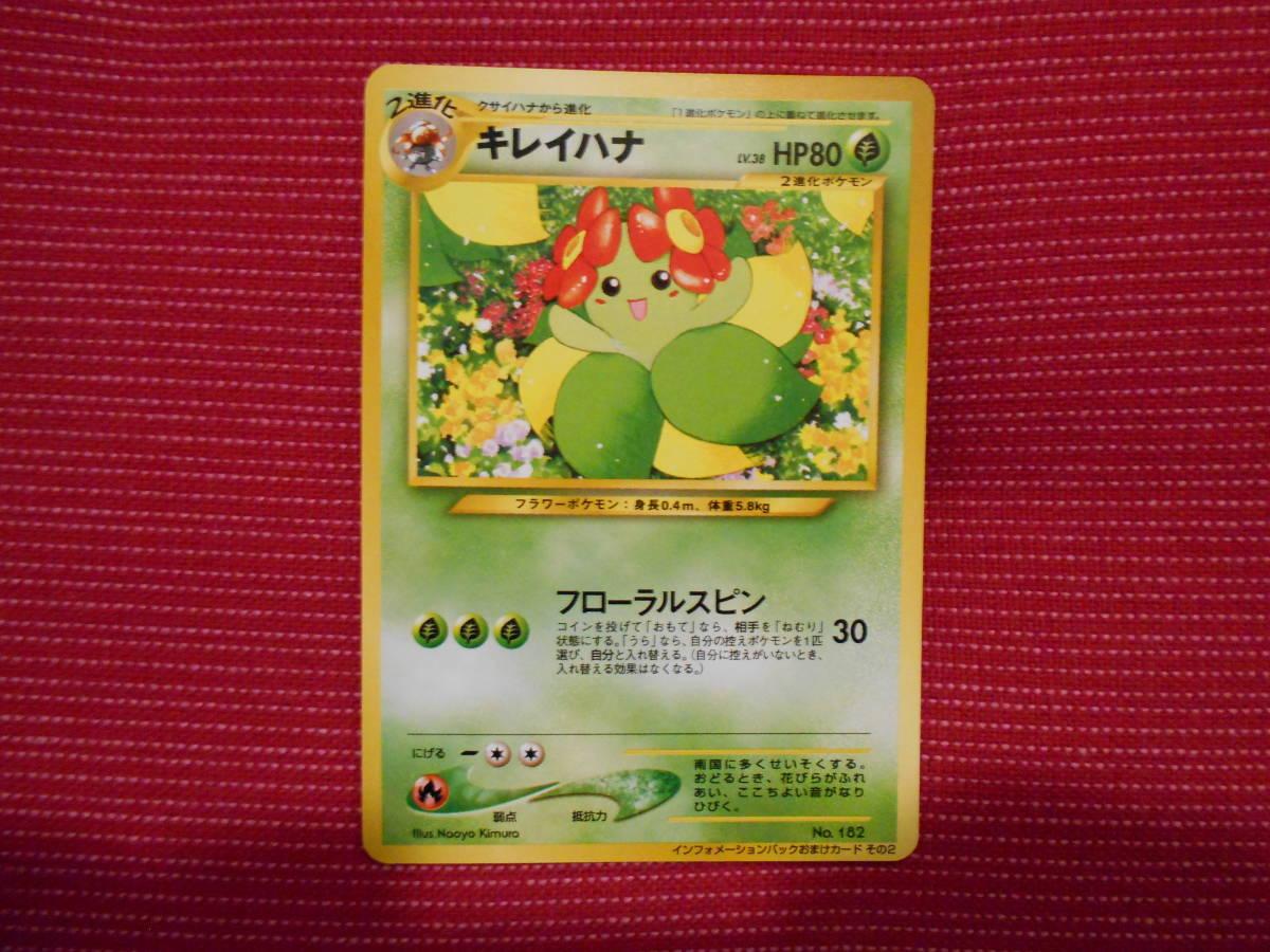 ポケモンカード キレイハナ インフォメーションパックおまけカード 未使用_画像1