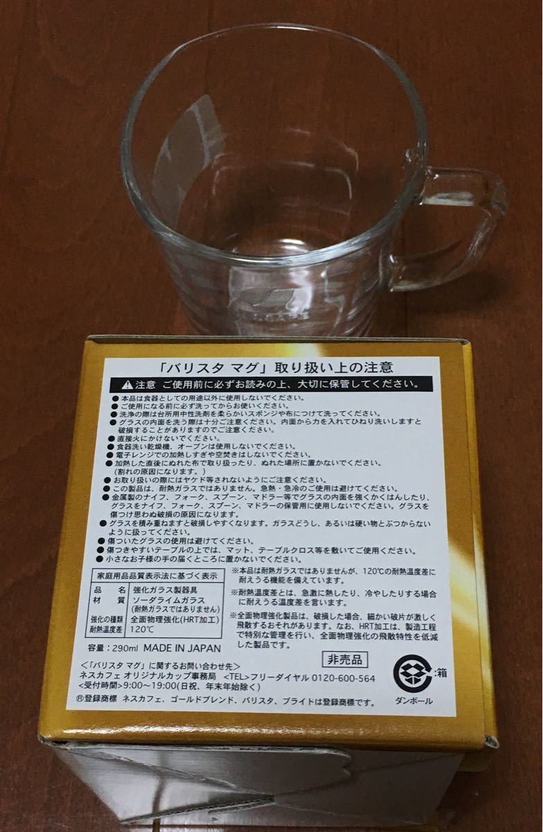 ★限定★【値下げ】ネスカフェバリスタ★非売品ペアマグカップ&ゴールドブレンド52杯分セット★ネスレドルチェグスト用としても♪