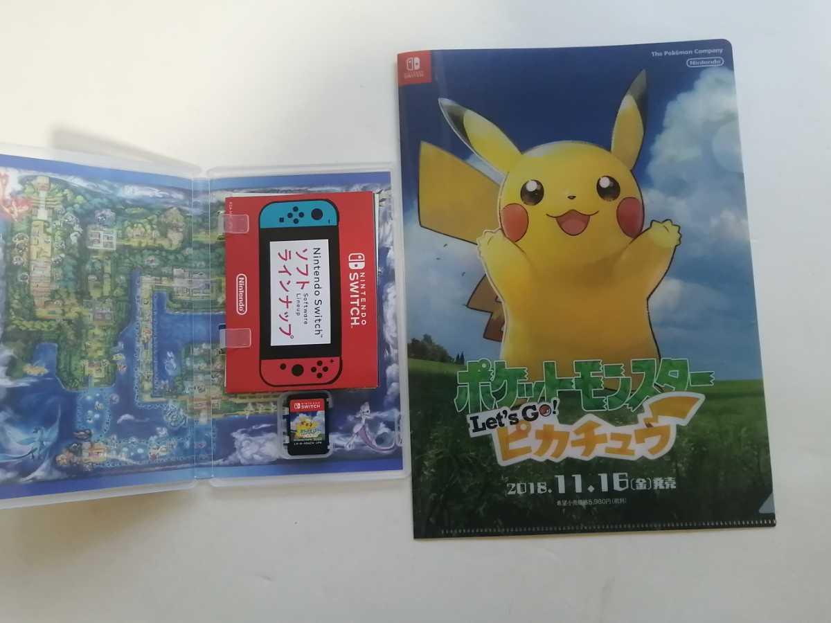即日発送 ポケットモンスター Let's Go! ピカチュウ Nintendo Switch ニンテンドースイッチソフト ポケモン Switchソフト ファイル付き_画像3