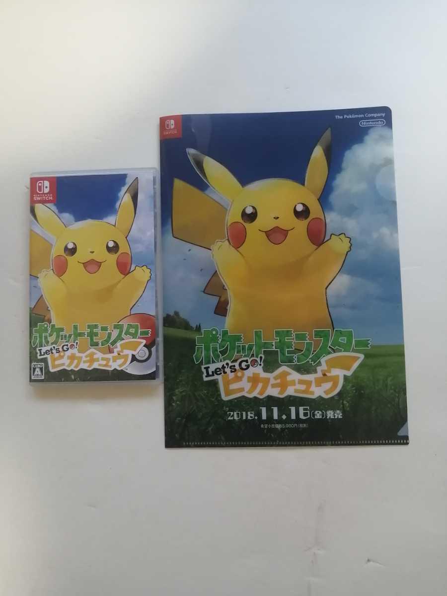 即日発送 ポケットモンスター Let's Go! ピカチュウ Nintendo Switch ニンテンドースイッチソフト ポケモン Switchソフト ファイル付き_画像1
