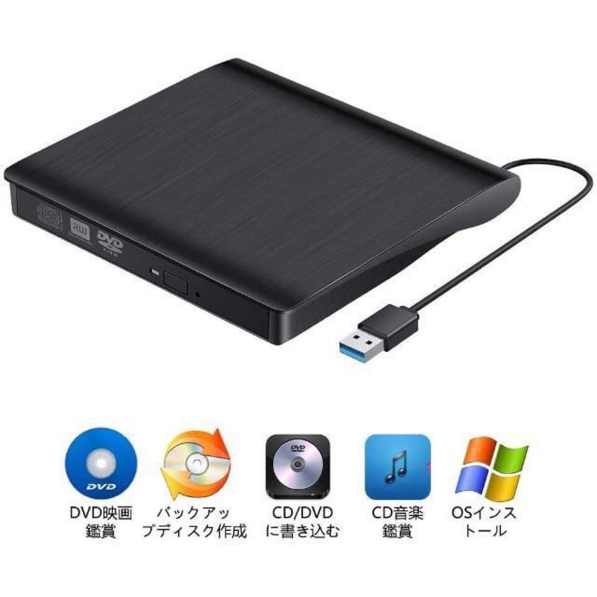 Excuty 最新版 USB3.0 外付け DVD ドライブ CD/DVDプレーヤー ポータブルDVDプレーヤー
