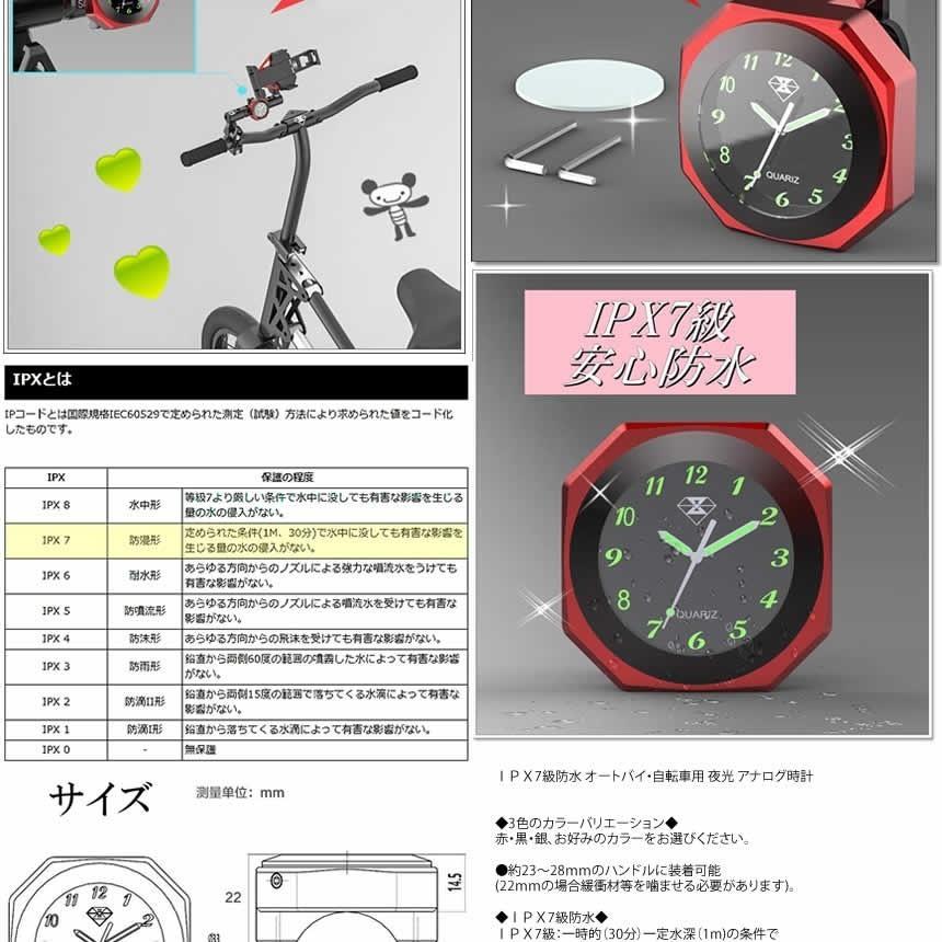倒産 IPX7級防水バイク用時計 レッド オートバイ 自転車 用 アナログ 時計 夜光 クロック カスタム BAIANA-RD_画像4