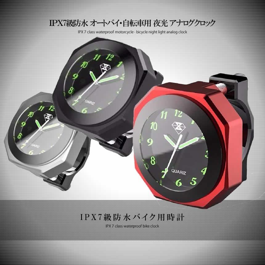 倒産 IPX7級防水バイク用時計 レッド オートバイ 自転車 用 アナログ 時計 夜光 クロック カスタム BAIANA-RD_画像2