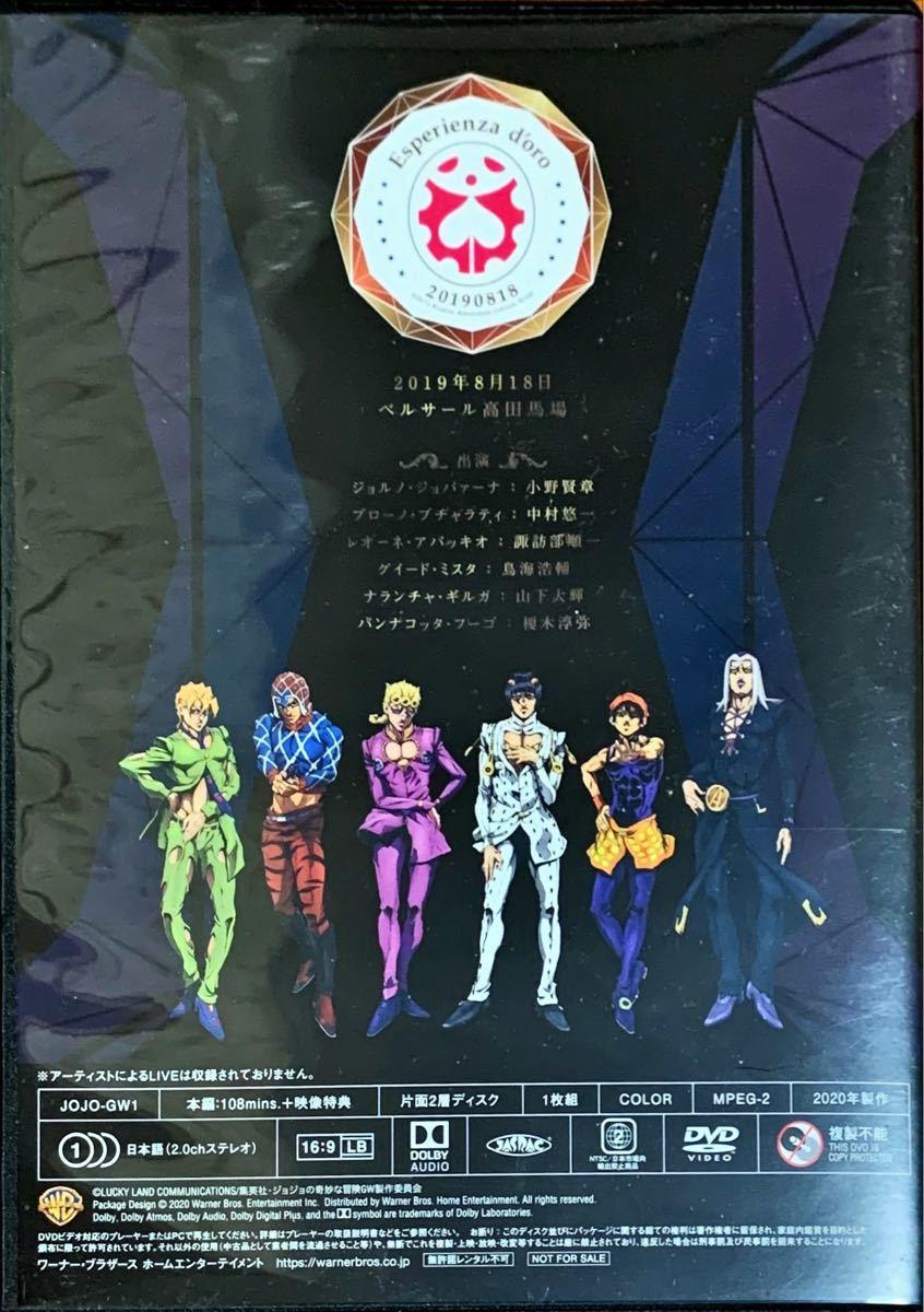 ジョジョの奇妙な冒険 第5部 黄金の風 スペシャルイベントDVD 全巻購入特典 非売品