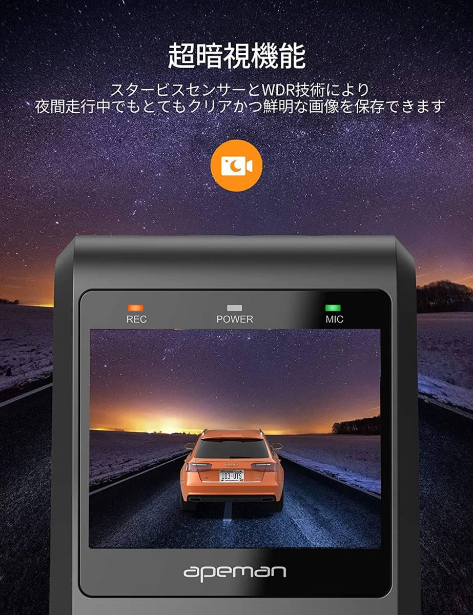 ☆未使用☆【2021進化版】 APEMAN ドライブレコーダー 前後カメラ 32Gカード付き 200万画素 IPSパネル 1080PフルHD 2カメラ 170度広角 _画像5