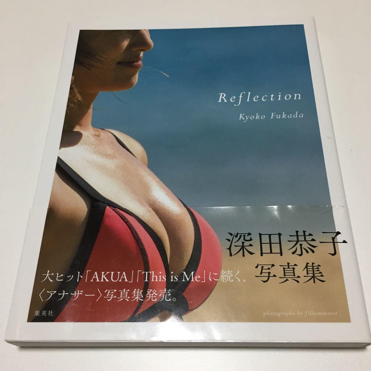 深田恭子写真集 「Reflection」