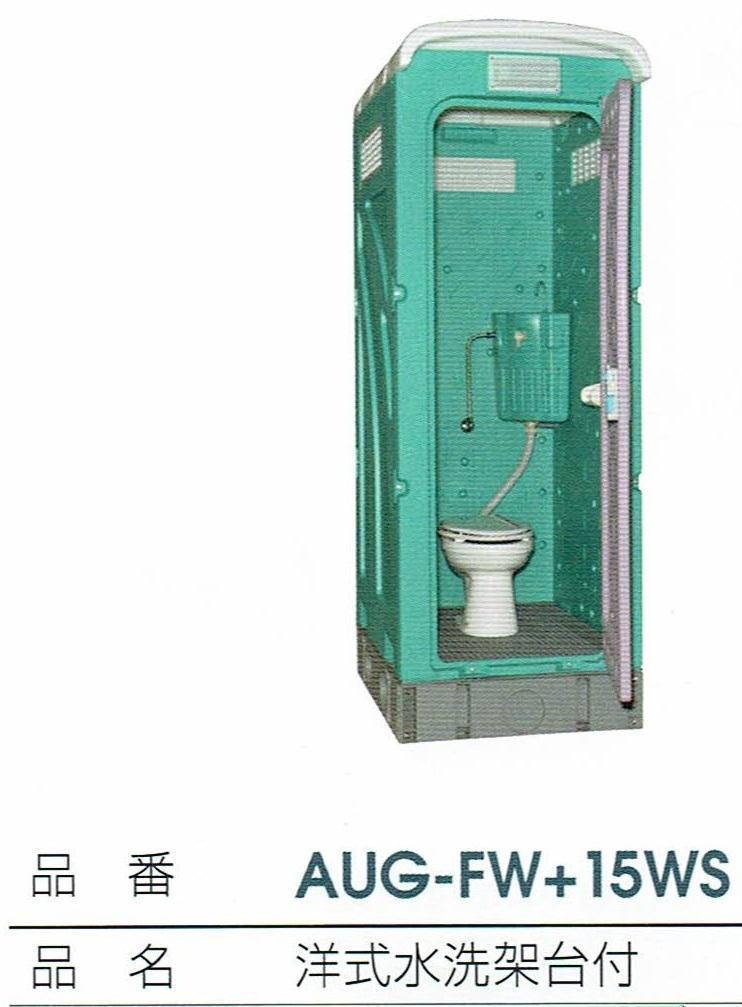 □【兵SO3-30224-4W3ヨ定#R187】売れてます。仮設トイレ水洗式 洋式 新品 受注後納期14日後 AUG-FW+15WS 消臭剤20L別売り_画像1