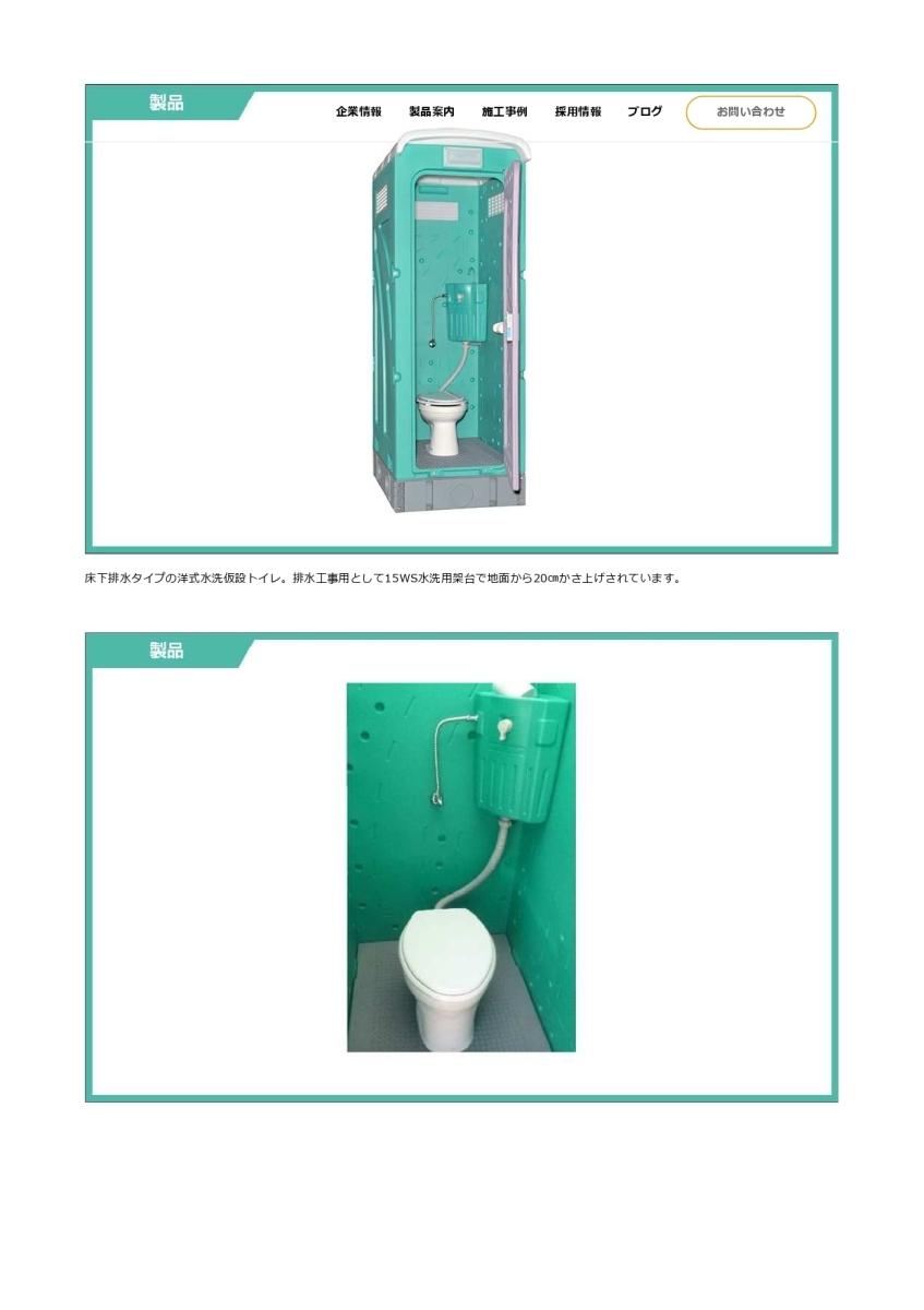 □【兵SO3-30224-4W3ヨ定#R187】売れてます。仮設トイレ水洗式 洋式 新品 受注後納期14日後 AUG-FW+15WS 消臭剤20L別売り_画像9