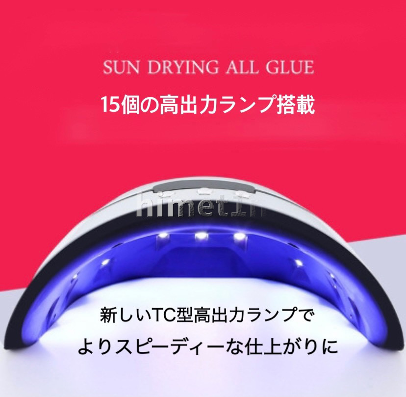 LEDネイルドライヤー UVライト UVランプ 硬化ライト ネイルライト ジェルネイル LED 自動センサー 54W UVレジン ハンドメイド 紫外線ライト_画像2