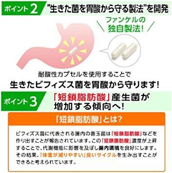 1袋 ファンケル (FANCL) 内脂サポート (約30日分) 120粒 [機能性表示食品] ビフィズス菌_画像7