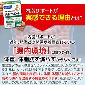 1袋 ファンケル (FANCL) 内脂サポート (約30日分) 120粒 [機能性表示食品] ビフィズス菌_画像9