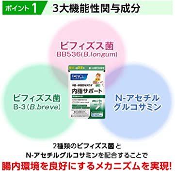1袋 ファンケル (FANCL) 内脂サポート (約30日分) 120粒 [機能性表示食品] ビフィズス菌_画像6