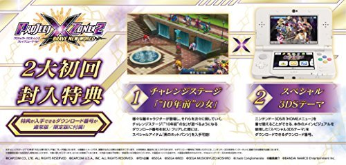 PROJECT X ZONE 2:BRAVE NEW WORLD - 3DS_画像2