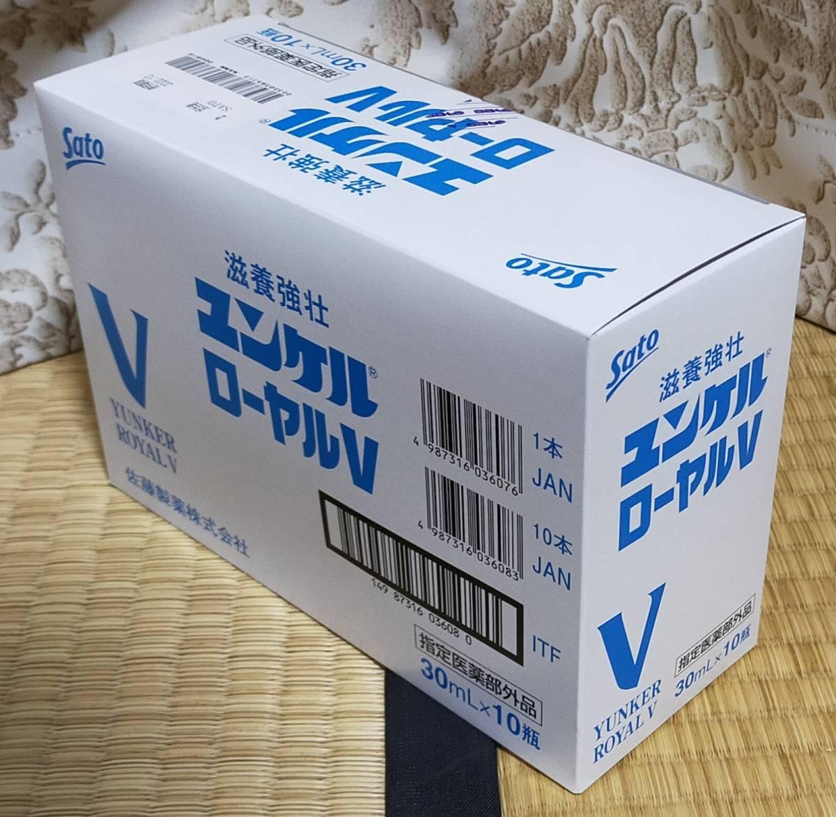 【激安】佐藤製薬 指定医薬部外品 ローヤルゼリー配合「ユンケルローヤルV」 10本(1箱) 新品未開封!_画像3