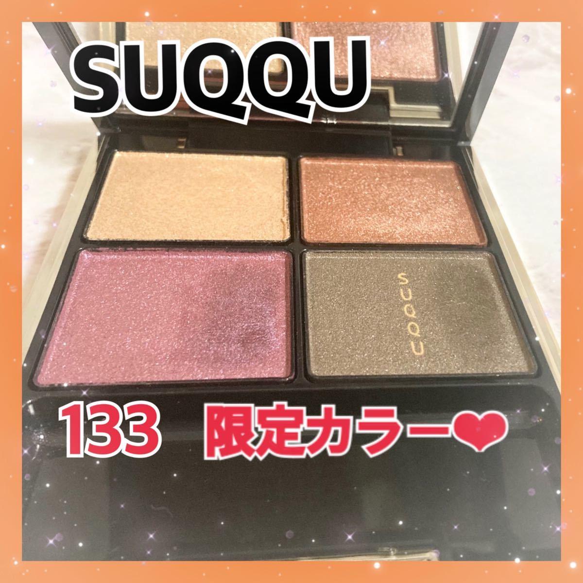 【限定カラー!】サンプル付!新品同様!SUQQU スック デザイニング カラー アイズ133 蜻蛉玉 -TONBODAMA