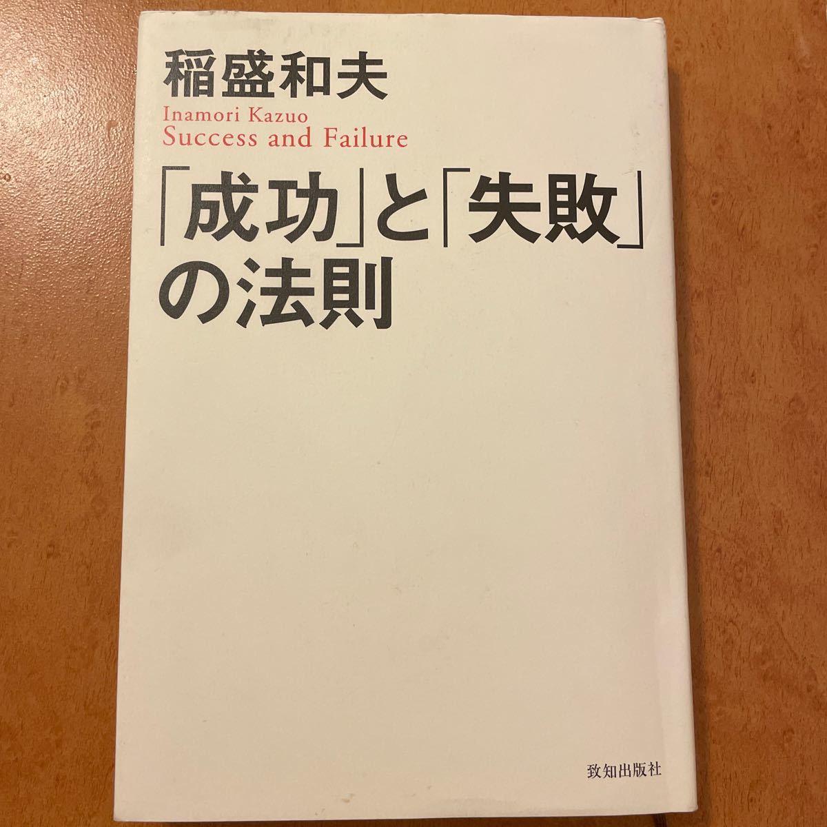 「成功」 と 「失敗」 の法則/稲盛和夫