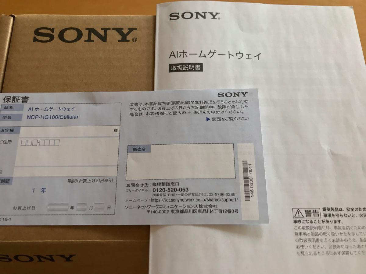 SONY☆AIホームゲートウェイ(NCP-HG100)