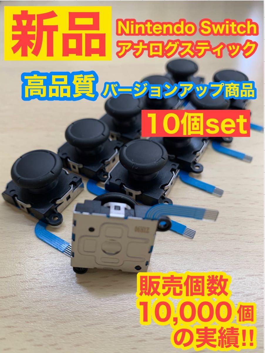Switchジョイコン用A20 アナログスティック10個