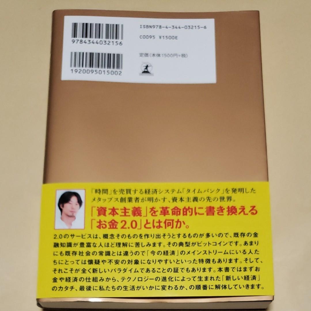 お金2.0 新しい経済のルールと生き方 【帯付】 佐藤航陽