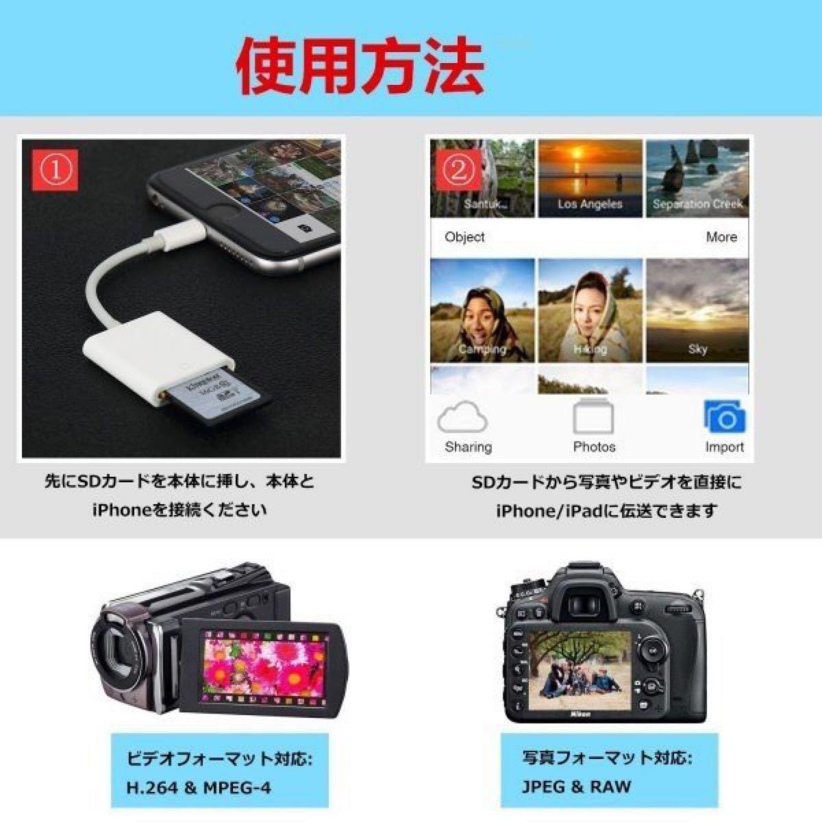 Apple SDカードリーダー Lightning to SD Card